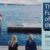 Upcoming Event: The Future of the Ocean